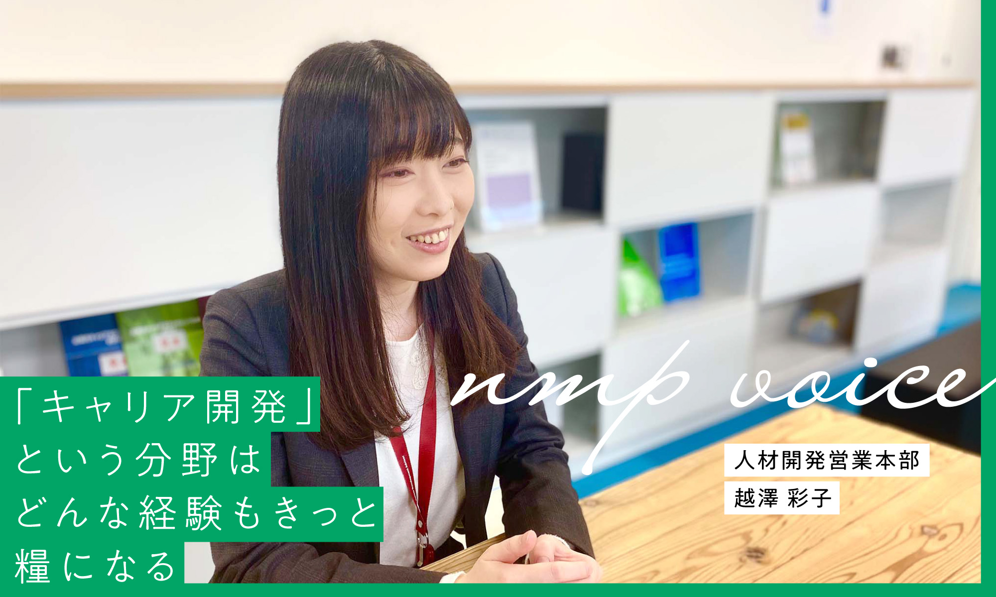 日本マンパワー 越澤 彩子の紹介