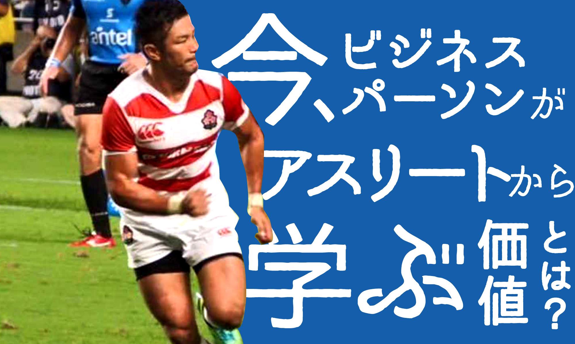 元ラグビー日本代表主将から学ぶ 逆境やキャリアの転換期との向き合い方(前編)