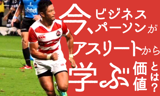 元ラグビー日本代表主将から学ぶ 逆境やキャリアの転換期との向き合い方(後編)