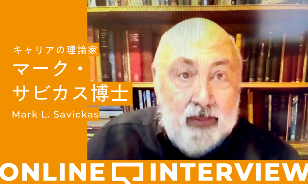 マーク・サビカス博士「コロナ禍におけるキャリア支援」 オンラインインタビュー(後編)