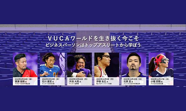 元サッカー日本代表から学ぶ いまを大切にして未来をきり拓くマインド トップアスリート研修体験会