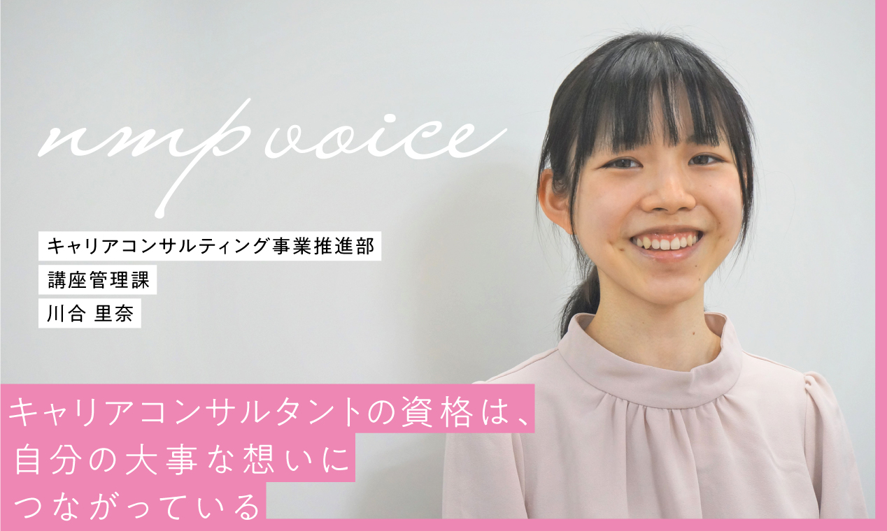 日本マンパワー 川合里奈「キャリアコンサルタントの資格は、自分の大事な想いにつながっている」