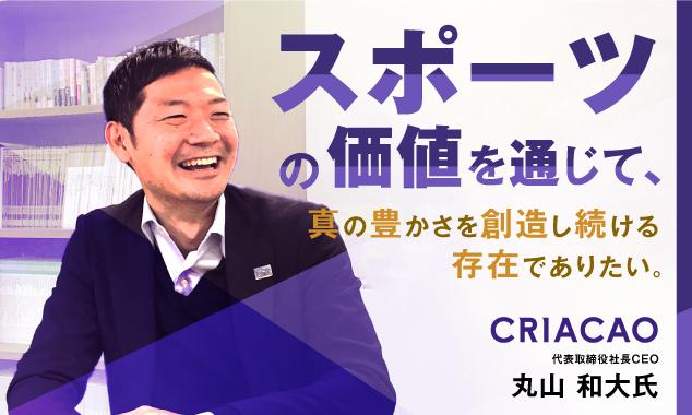 株式会社Criacao(クリアソン)丸山氏との対談~スポーツの価値を通じて、真の豊かさを創造し続ける存在でありたい~