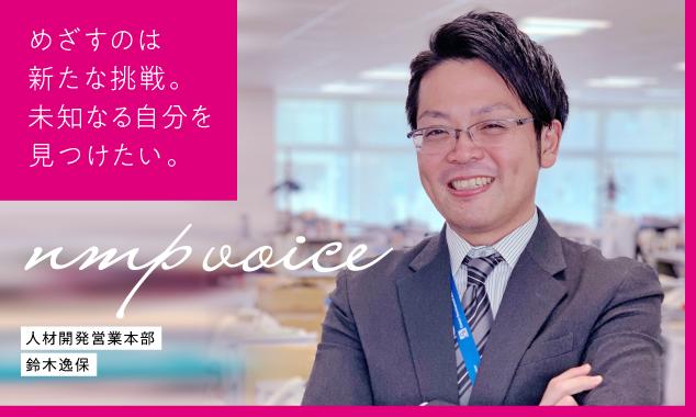日本マンパワー 鈴木逸保「めざすのは新たな挑戦。未知なる自分を見つけたい」