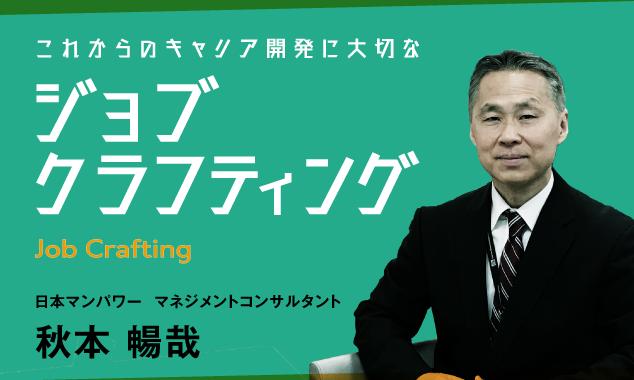 これからのキャリア開発に大切な「ジョブクラフティング」 ~第2回:具体的な方法と日本マンパワーのジョブクラフティング研修~