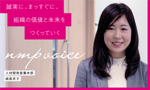 日本マンパワー 綿島京子「誠実に、まっすぐに、組織の価値と未来をつくっていく」