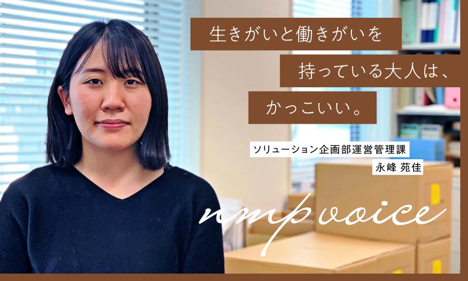 日本マンパワー 永峰苑佳「生きがいと働きがいを持っている大人は、かっこいい」