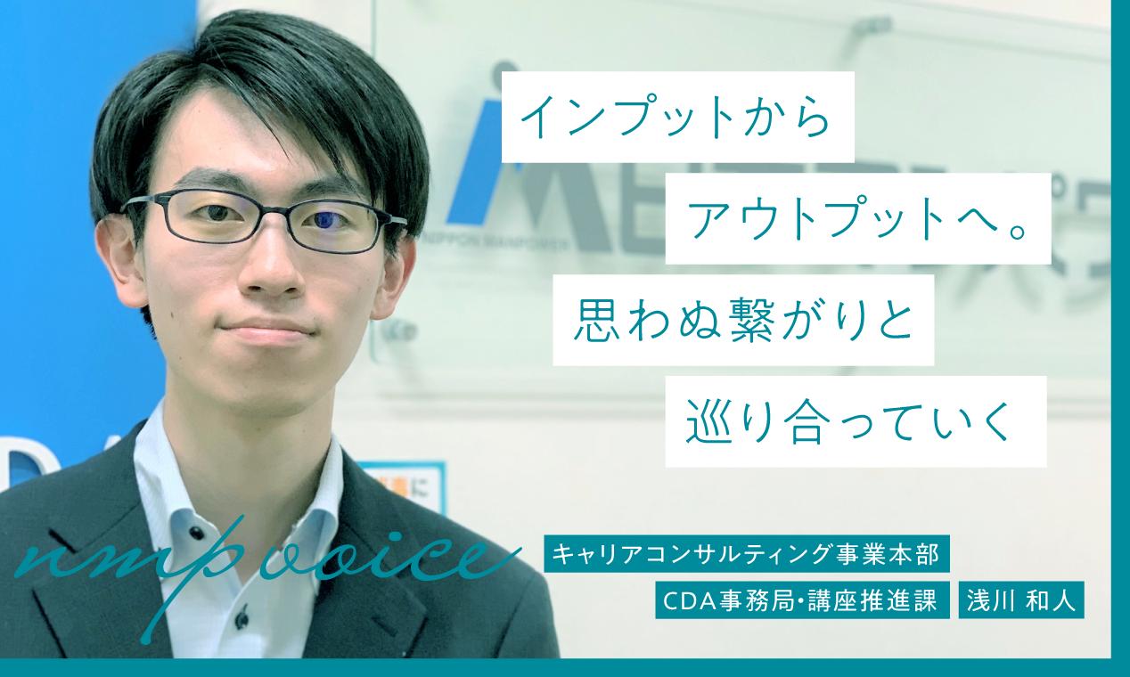 日本マンパワー浅川和人「インプットからアウトプットへ。思わぬ繋がりと巡り合っていく」