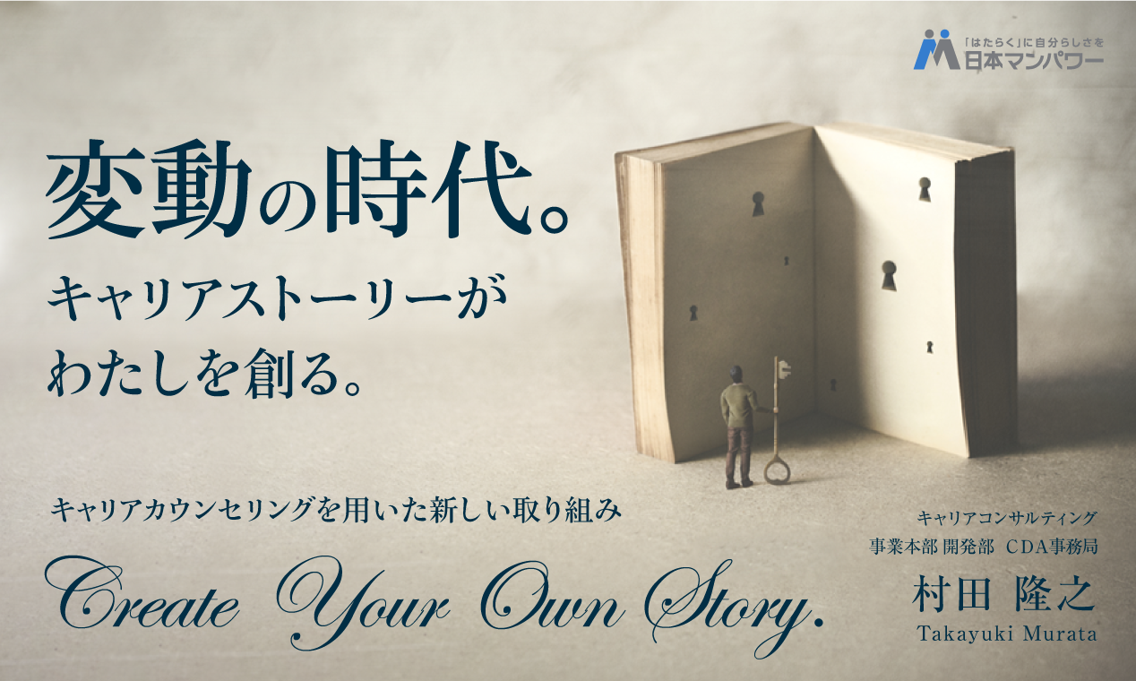 変動の時代。キャリアストーリーがわたしを創る。~キャリアカウンセリングを用いた新しい取り組み Create Your Own Story.~