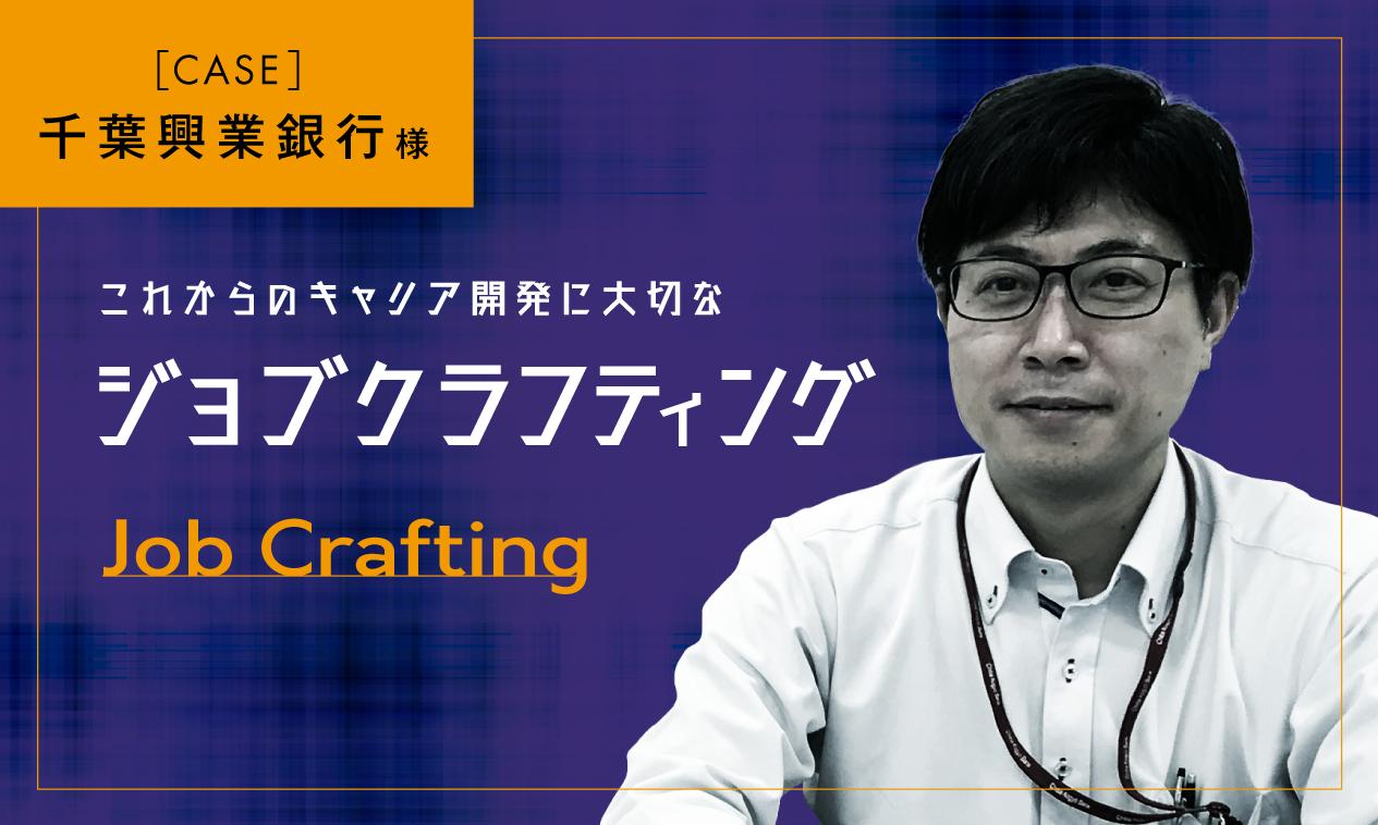 これからのキャリア開発に大切な「ジョブクラフティング」~第4回:千葉興業銀行様での導入事例~